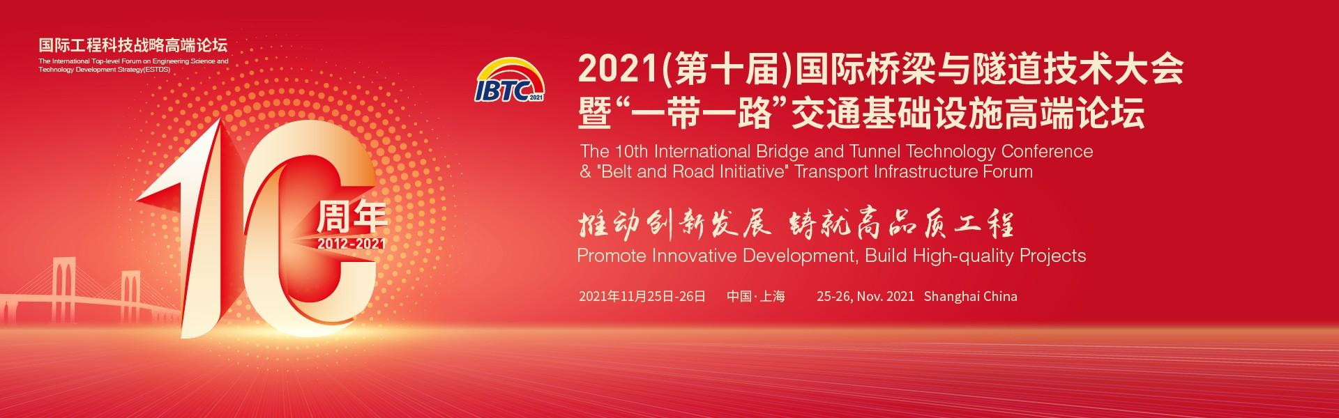 2021(第十届)国际桥梁与隧道技术大会-二号通知