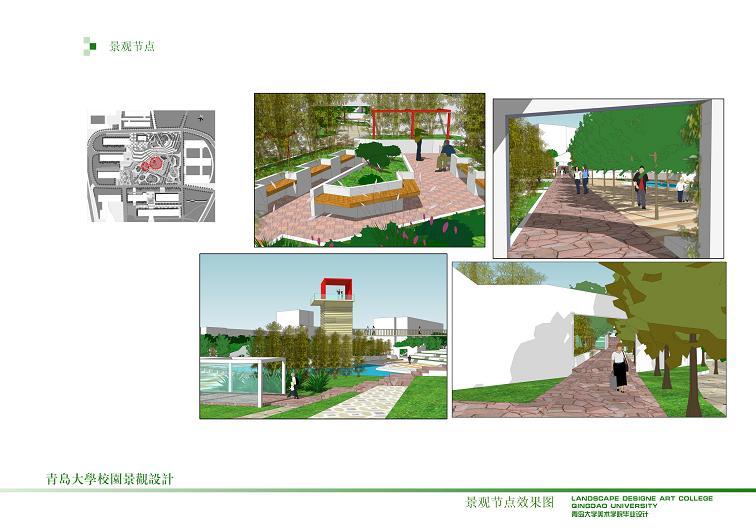 青岛大学校园景观规划与设计