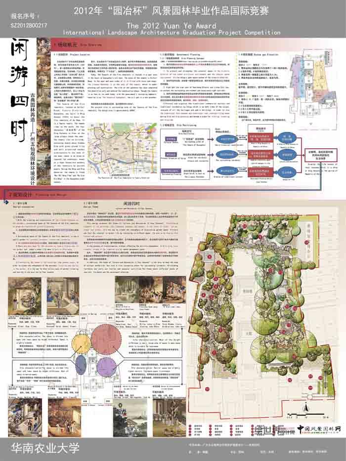 2012园冶杯风景园林国际竞赛获奖作品下载