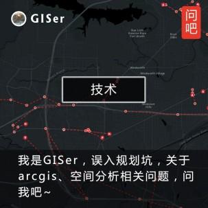 【问吧】我是GISer,误入规划坑,关于arcgis、空间分析相关问题,问我吧~