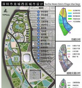 深圳新区大运村概念规划设计