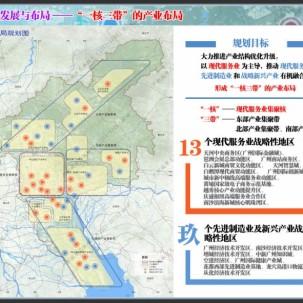 【广东省】广州市城市总体规划(2011-2020)
