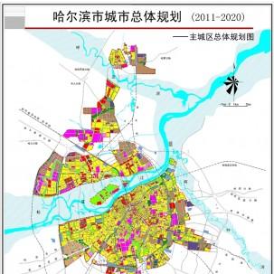 【黑龙江省】哈尔滨市城市总体规划 (2011—2020)