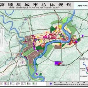富顺总体规划(2004-2020)