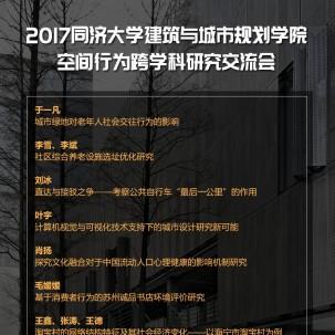 2017同济大学建筑与城市规划学院空间行为跨学科研究交流会