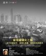 新型城镇化三题——存量城市、城镇化质量、建筑文化