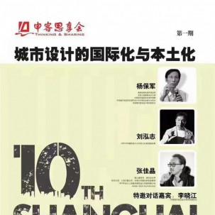 城市设计的国际化与本土化[上海]