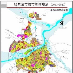 【黑龙江省】哈尔滨市城市总体规划(2011-2020)——X07