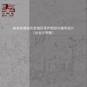 南京老城南历史城区保护规划与城市设计(社会公布稿)