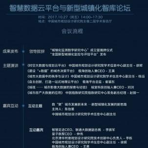 [10.27] [北京] 中规院,智慧数据云平台与新型城镇化智库论坛
