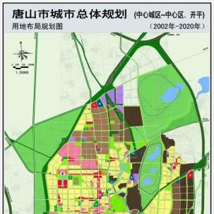 唐山市城市总体规划(2002年—2020年)