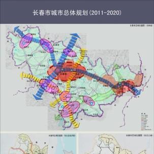 【吉林省】长春市城市总体规划(2011-2020)
