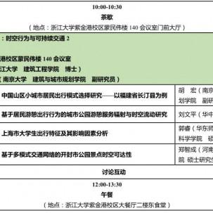 [11.03] [杭州] 第十三次空间行为与规划学术研讨会会议手册