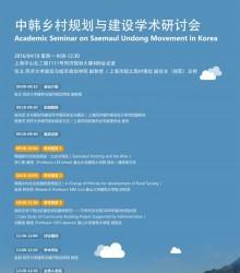 中韩乡村规划与建设学术研讨会