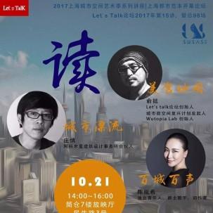 [10.21] 读城——上海都市范本开幕论坛