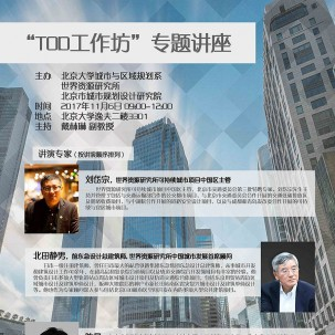 TOD工作坊——专题讲座(北京,11.06)