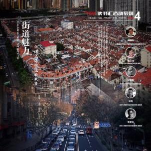 T+A读书汇第4期:《上海市街道设计导则》