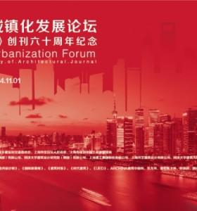 中国新型城镇化发展论坛暨《建筑学报》 创刊六十周年
