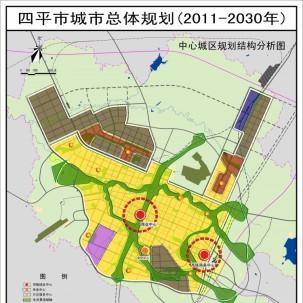《四平市城市总体规划(2011-2030年)》
