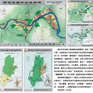 雅安市城市总体规划(2001-2020)