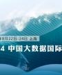 2014中国大数据国际高峰论坛