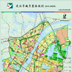 【湖北省】武汉市城市总体规划(2010-2020)