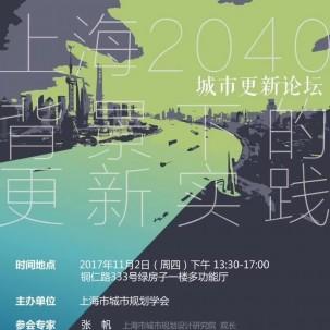 [11.02] [上海] 上海2040背景下的城市更新实践