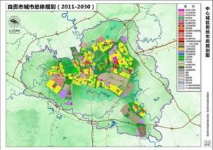 《自贡市城市总体规划(2011-2030)》