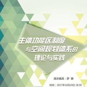 [10.24] [武汉] 主体功能区制度与空间规划体系的理论与实践