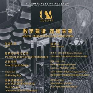[11.01] [上海] 数字建造 连接未来——SUSAS学院
