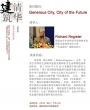 清华讲座:Generous City,City of the future