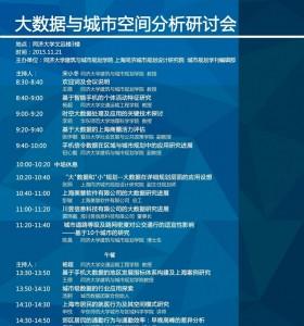 上海:关心大数据与城市空间分析的别错过
