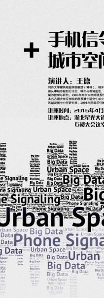 手机信令数据与城市空间分析