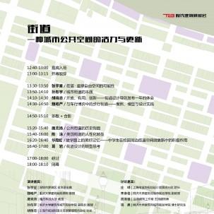 [活动推荐] 街道,一种城市公共空间的活力与更新