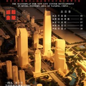 南京河西新城中心区城市设计国际竞赛——J04