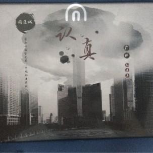 那些国匠城的人,在广州认真坚持梦想的记录