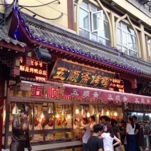 郑州      清真美食一条街[馋嘴]