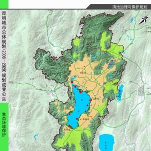 【云南省】昆明市城市总体规划(2008-2020)