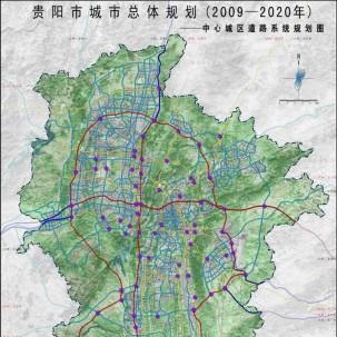 【贵州省】贵阳市城市总体规划(2009-2020)