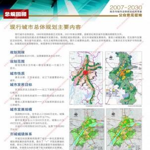 【江苏省】南京市城市总体规划(2007-2020)