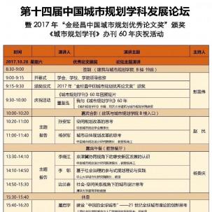 [10.28] [同济] 第十四届中国城市规划学科发展论坛