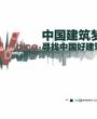主题活动:中国建筑梦•寻找中国好建筑主题(同济)