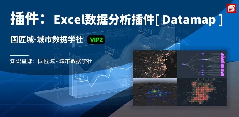 数据学社福利,NewDataMapForExcel6.3 插件一年使用时长