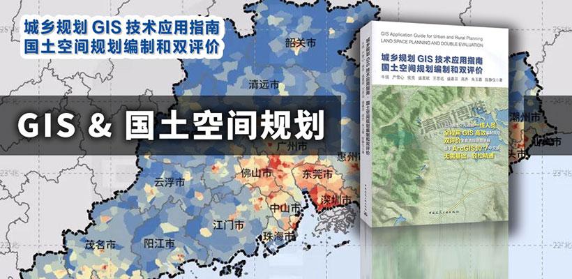 城乡规划GIS技术应用指南国土空间规划编制和双评价