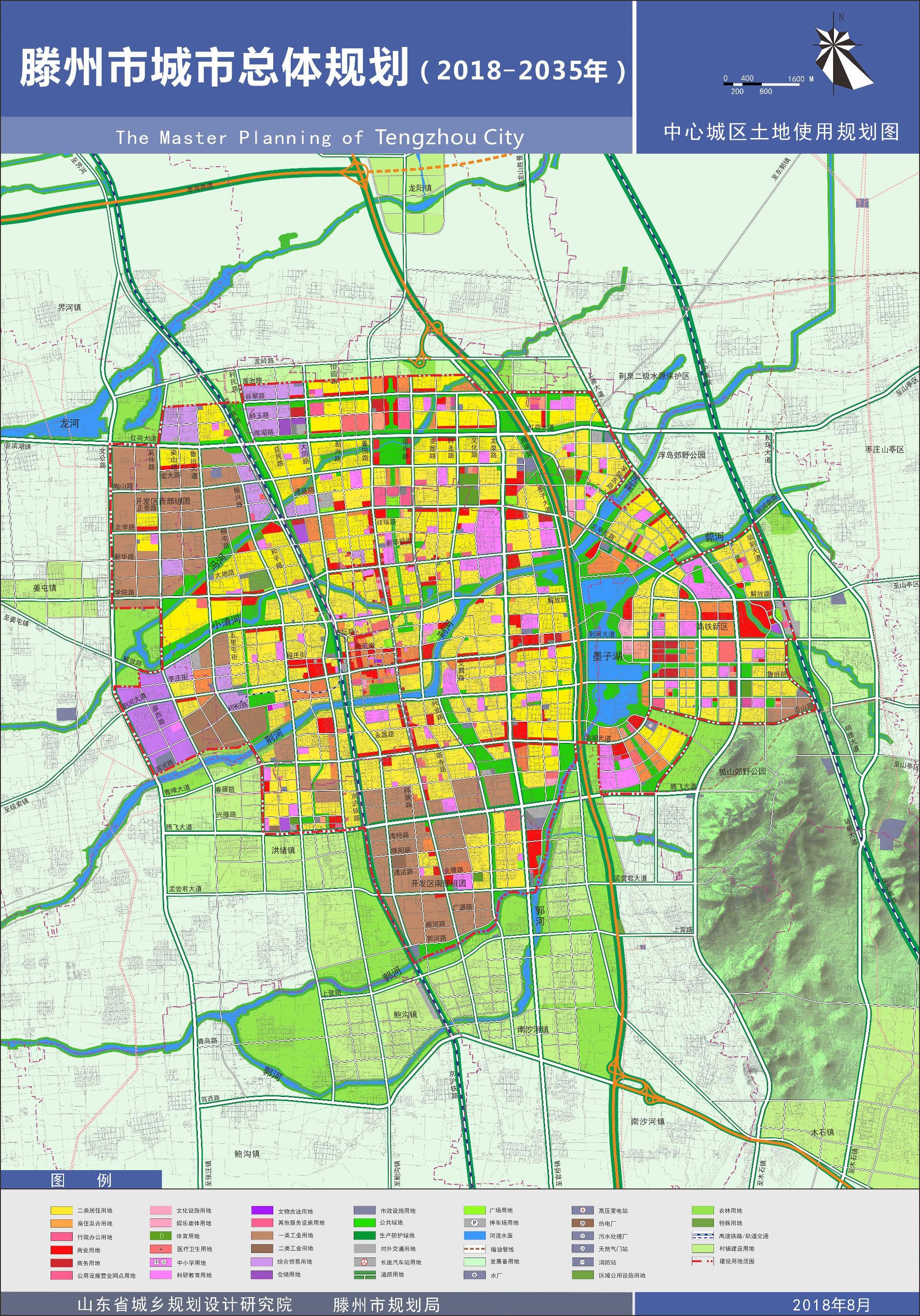 《滕州市城市总体规划(2018-2035年)》(草案)公示